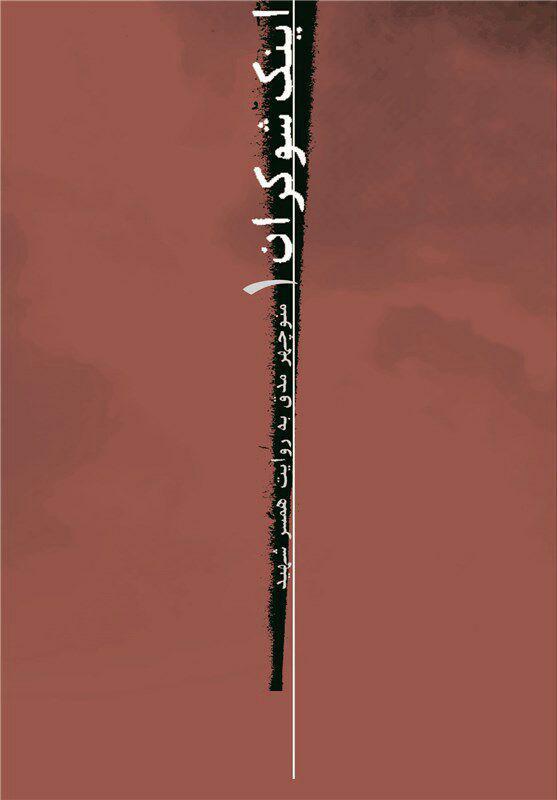 کتاب اینک شوکران،عشق فقط یک کلام حسین علیه السلام